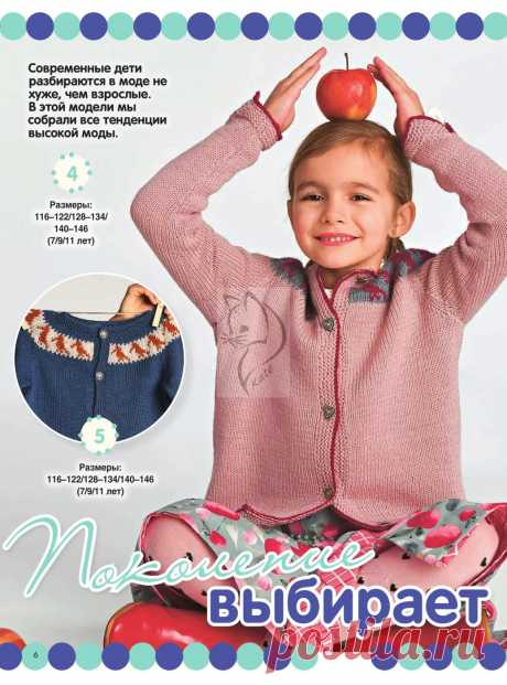 Вязание ваше хобби.Дети №6 2019