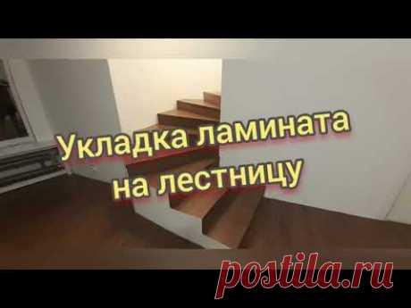 Ламинат на лестнице