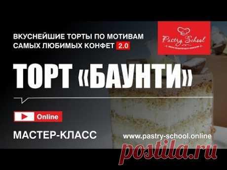► ТОРТ «БАУНТИ»   PASTRY-SCHOOL.ONLINE