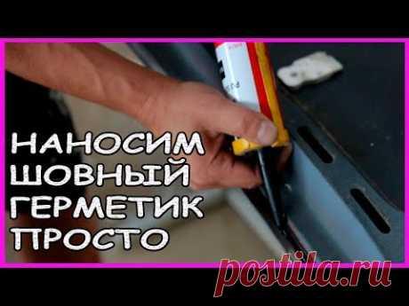 Простой способ нанести любую форму шовного герметика