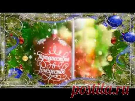 Поздравление с Рождеством Христовым! Счастливого рождества! - YouTube