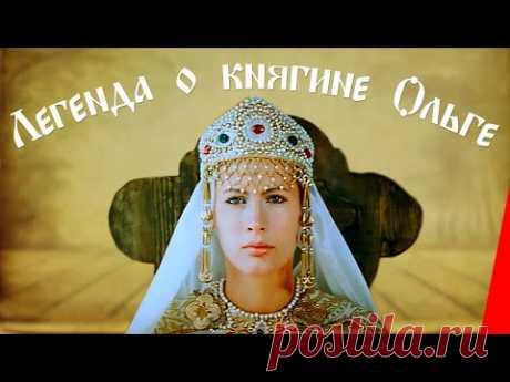 Легенда о княгине Ольге (1983) фильм