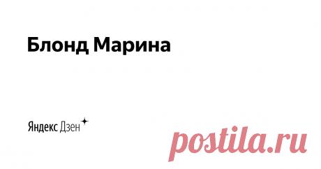 Блонд Марина | Яндекс Дзен Привет! Меня зовут Марина. Мой канал создан специально, что бы помочь вам самостоятельно окрашивать ухаживать и укладывать волосы. Рассказываю о  покупках, делюсь рецептами красоты. Рада общению!  По поводу сотрудничества: marina.5haripova@yandex.ru