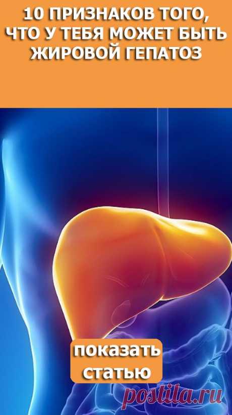 СМОТРИТЕ: 10 признаков того, что у тебя может быть жировой гепатоз