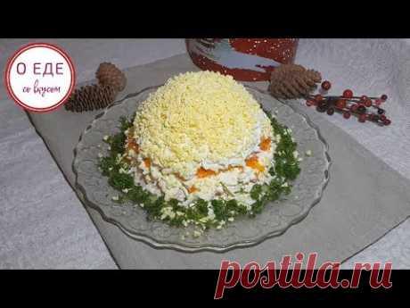 Нежнейший салат, один из моих любимых! Салат Нежность! - YouTube