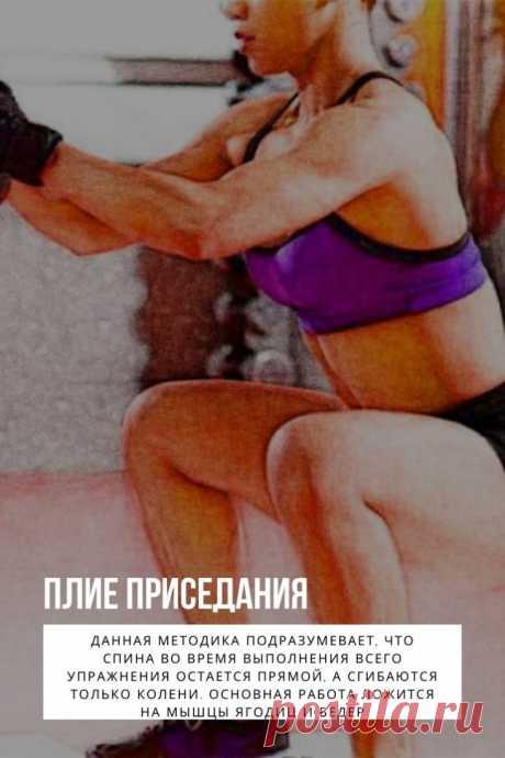 Упражнения, укрепляющие бедра, ягодицы, икры и входящие во все комплексы тренировок для нижней части спины, называются «сумо» или плие приседания, техника выполнения которых заимствована из балетных позиций.  Данная методика подразумевает, что спина во время выполнения всего упражнения остается прямой, а сгибаются только колени. Основная работа ложится на мышцы ягодиц и бедер.