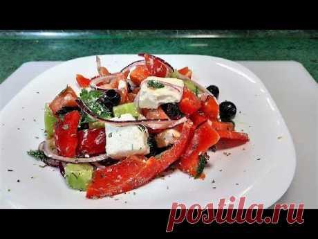 ГРЕЧЕСКИЙ САЛАТ или Хориатики салат Самый ЛУЧШИЙ РЕЦЕПТ #salad - YouTube