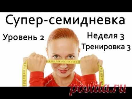 Упражнения для похудения | Оксана Иванова | Здоровье тела ...