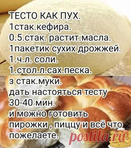 Воздушное тесто для вкусной выпечки