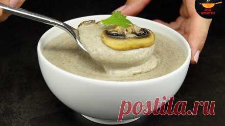 Удивилась, когда сын попросил добавку: теперь готовлю часто на обед (делюсь очень простым рецептом грибного супа)   Евгения Полевская   Это просто   Яндекс Дзен
