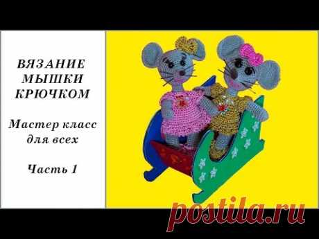 Мышка крючком на санках. Вязание игрушки амигуруми. Часть 1. Crochet mouse. Part 1.
