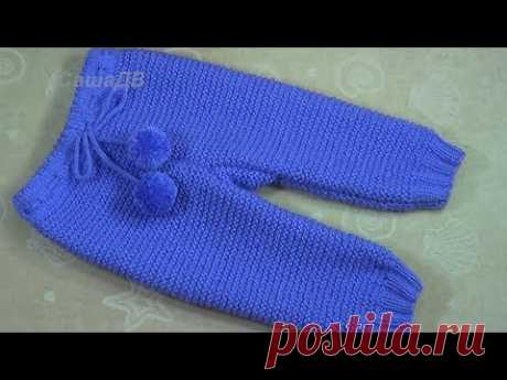 Детские штанишки спицами (3-6 мес.). Knitted baby trousers.
