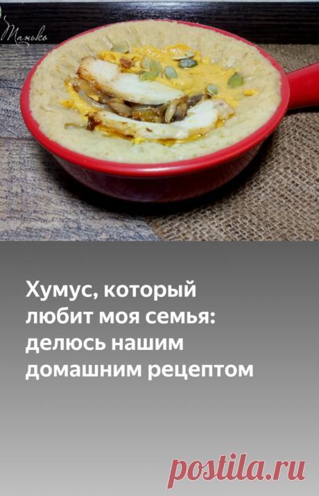 Хумус, который любит моя семья: делюсь нашим домашним рецептом | Кухня без границ Елены Танько | Яндекс Дзен