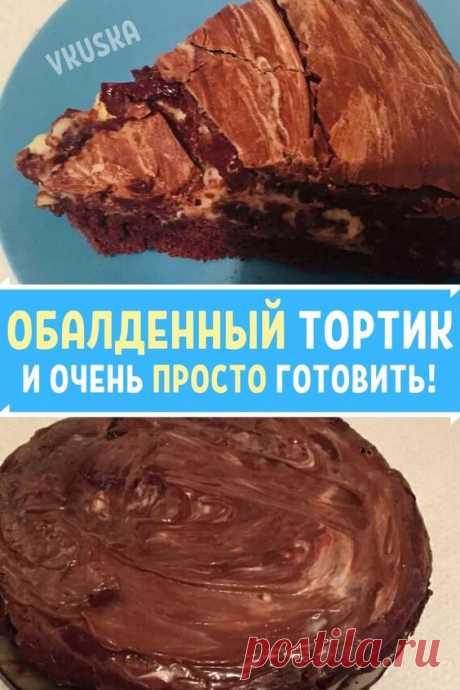 Отличный рецепт шоколадного тортика из простых ингредиентов.
