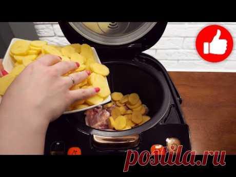 За копейки в два раза круче и вкуснее обычной курицы с картошкой в мультиварке! Такое Вы не видели!