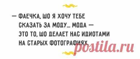 Потрясающие диалоги с непревзойдённым одесским юмором. В жизни пригодится! В Одессе никто не лезет за словом в карман и на любую фразу вы можете получить совершенно неожиданный и оригинальный ответ. Он будет непременно пропитан местным колоритом и чувством юмора.Никто...