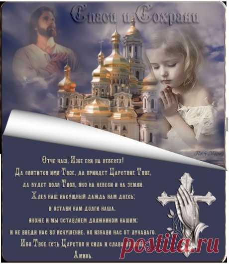 Господи, только б не было войны... Молитва - флеш открытка..