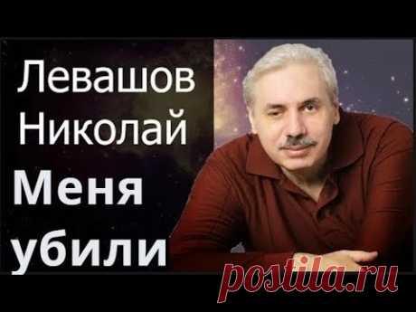 Ченнелинг с Левашовым Николаем  Меня убили