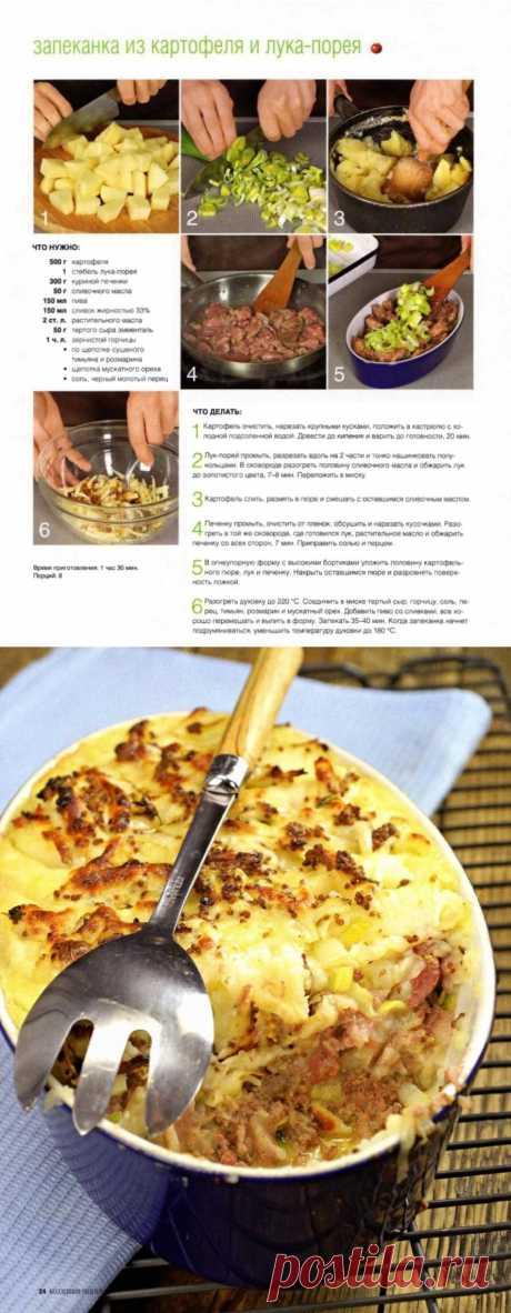 Запеканка из картофеля и лука-порея с куриной печенкой