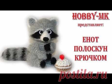 Енот крючком ч.2 (авторский МК Светланы Кононенко)