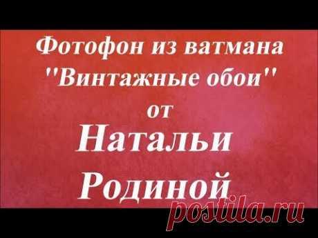 Фотофон из ватмана ''Винтажные обои''. Университет декупажа. Наталья Родина