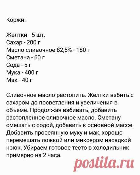 РЕЦЕПТ ТОРТА   рубрика - тортдеко_рецепты автор - cakeberry_33  В составе:  - тонкие маковые коржи; - сметанно-карамельный крем; - кусочки кураги и чернослива.  Диаметр 18 см, вес 2,6-2,7 кг  РЕЦЕПТ В КАРУСЕЛИ