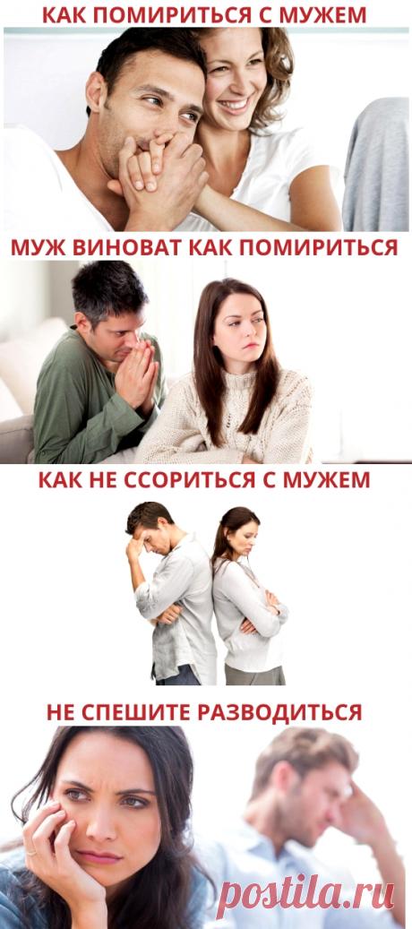 Как помириться с мужем после ссоры - Как вернуть мужа