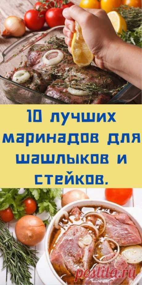 10 лучших маринадов для шашлыков и стейков. - likemi.ru