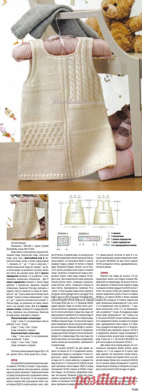 El sarafán hermoso caliente para la muchacha (la Labor de punto por los rayos) | la Revista la Inspiración de la Laborera