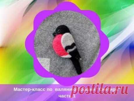 """Валяние брошки """"снегирь"""" 1 часть"""