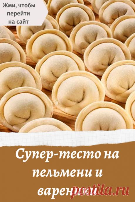 Cупер-тесто на пельмени и вареники