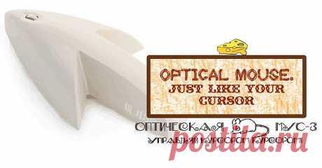 Оптическая беспроводная мышь МУС-3 | Розыгрыши free-cheese.com