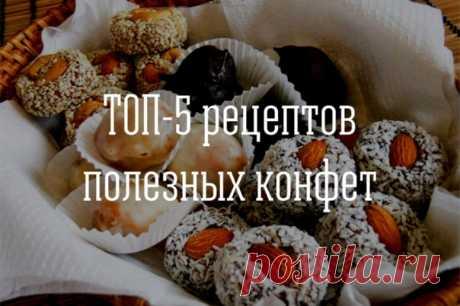 ТОП-5 рецептов полезных конфет  Рецепт №1  Ингредиенты: - курага - 5 шт - грецкий орех - 5 шт - мед - 1/2 ст ложки - молоко - 1 ст ложка - горький шоколад - 70-90 гр - какао, кунжут - для украшения  Приготовление: Горький шоколад мелко поломать и растопить с молоком (в микроволновке или на водяной бане), курагу и орехи мелко порубить (можно измельчить в блендере), смешать растопленный шоколад, орехи, курагу и мед, остудить из полученной массы скатать маленькие шарики, опят...