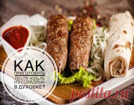 Подборка рецептов люля-кебаба в духовке на шпажках из говядины.