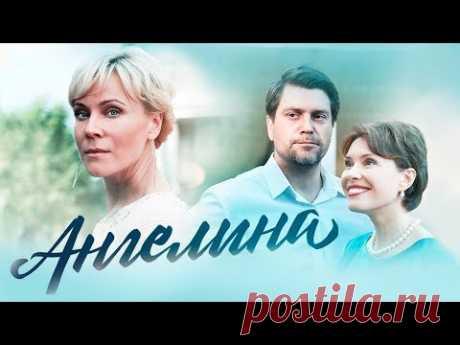Ангелина. 1-11 серии (2019) Мелодрама @ Русские сериалы