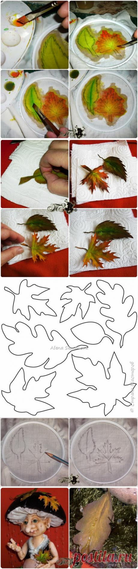 Мини-МК «Осенние листья из ткани» (вариант 2) автор Танечка Зуева