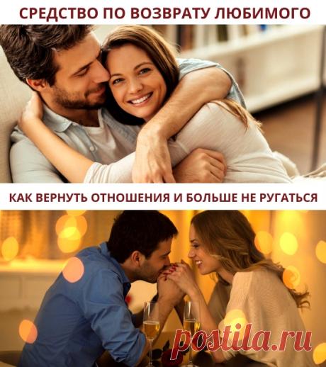 Практические рекомендации, как вернуть своего любимого мужчину