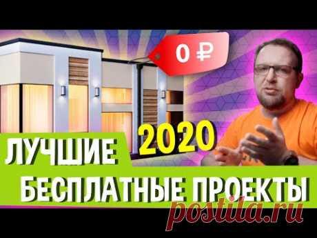 ЛУЧШИЕ БЕСПЛАТНЫЕ ПРОЕКТЫ 2020 года / NEXT 72 от Стройхлам