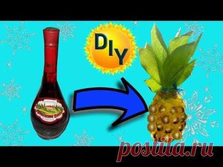 Декор бутылки ананас, отличный подарок своими руками