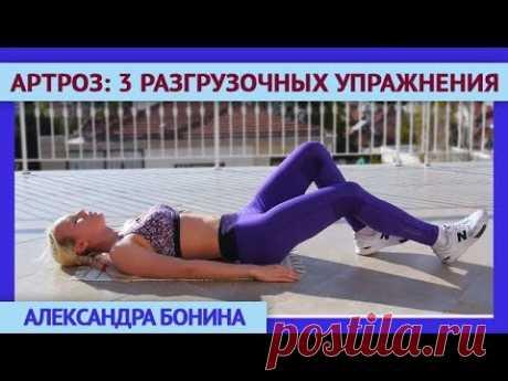 Разгрузочные и укрепляющие упражнения при артрозе | Видео Александры Бониной — lp.alexandrabonina.ru