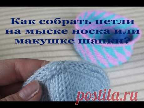 How to collect loops on a toe of a sock or the top of a cap?