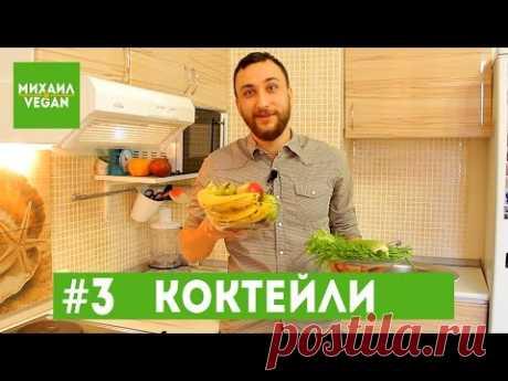 Как приготовить ЗЕЛЕНЫЙ КОКТЕЙЛЬ   Михаил Vegan   (постный рецепты) - YouTube