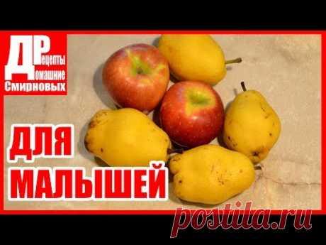 Яблочно-грушевое пюре для малышей.