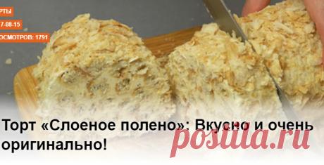 Торт «Слоеное полено»: Вкусно и очень оригинально!