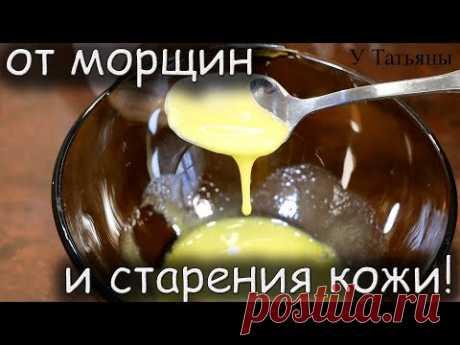 ЛУЧШАЯ маска от МОРЩИН !!!