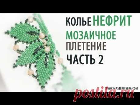 """Мозаичное плетение Часть 2 / Tutorial: Necklace """"Jade"""". Mosaic weaving. part 2"""