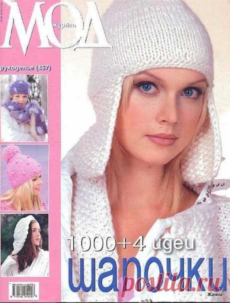 Журнал Мод №457 шапочки.