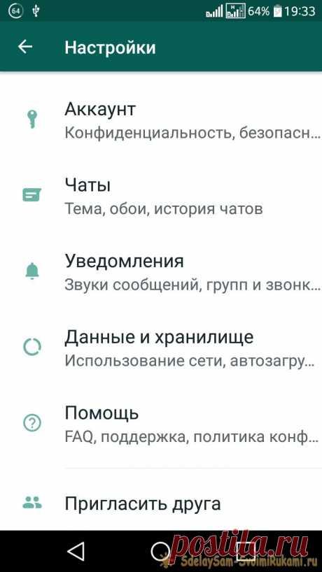 Как в WhatsApp читать сообщения, чтобы собеседник об этом не узнал? Такой популярный мессенджер, как WhatsApp, конечно же, оснащен индикатором прочитанных сообщений. С его помощью можно определить, увидел ли ваше сообщение получатель. Однако по каким-либо причинам некоторым пользователям иногда приходится скрывать подобного рода информацию. Чтобы добиться этого,