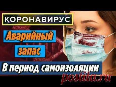 Защита от КОРОНАВИРУСА Аварийный запас ВИТАМИНОВ в период САМОИЗОЛЯЦИИ Как защитить иммунитет - YouTube