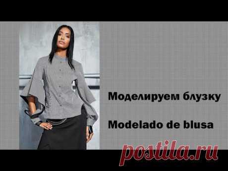 моделируем блузку modelado de blusa  #курсы кройки и шитья #diseño de modas